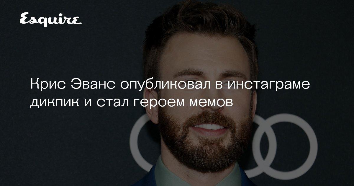 Крис Эванс случайно опубликовал в инстаграме дикпик | Журнал Esquire.ru - Esquire
