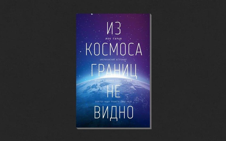 Рон Гаран. «Из космоса границ невидно»