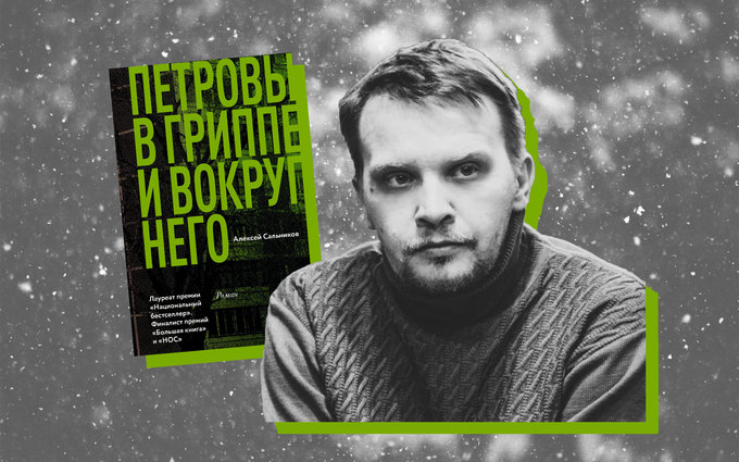 По какому городу ходят герои романа Алексея Сальникова «Петровы вгриппе ивокруг него»?