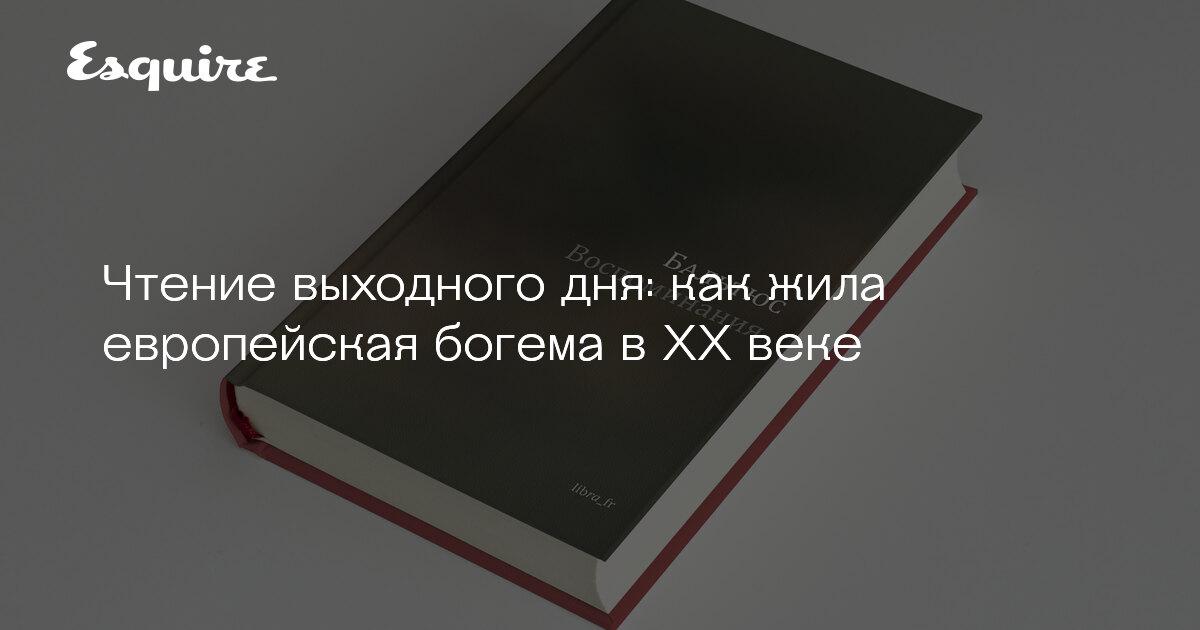 Литература Esquire - cover