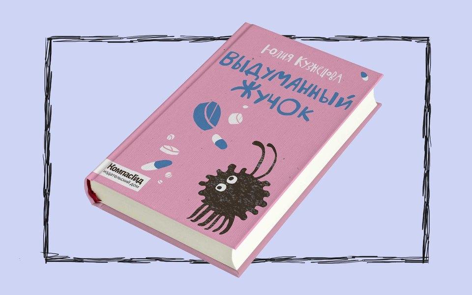 Детские книги навзрослые темы: книга шестая — «Выдуманный жучок» Юлии Кузнецовой