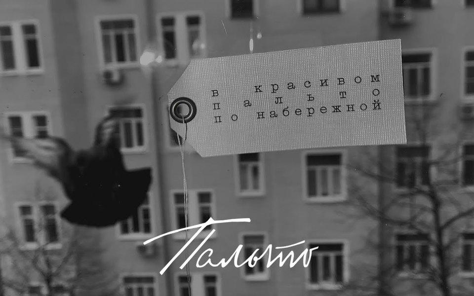 Земфира выпустила клип на трек «Пальто». Режиссер работы — Рената Литвинова