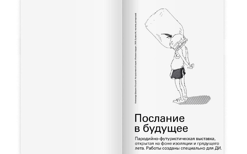 Журнал «Диалог искусств» впервые выходит вновом формате