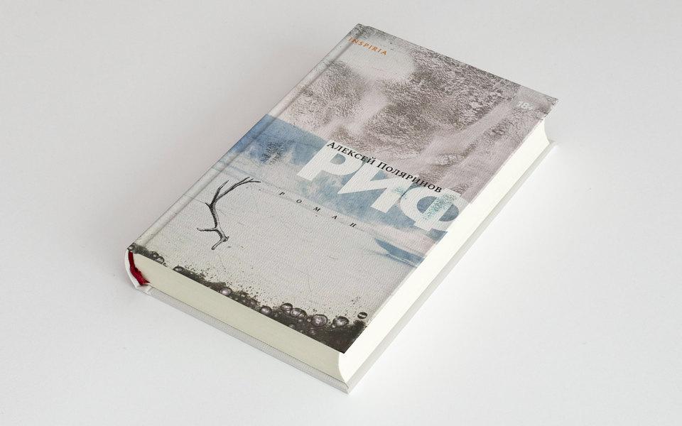 Отрывок издолгожданного нового романа «Риф» Алексея Поляринова