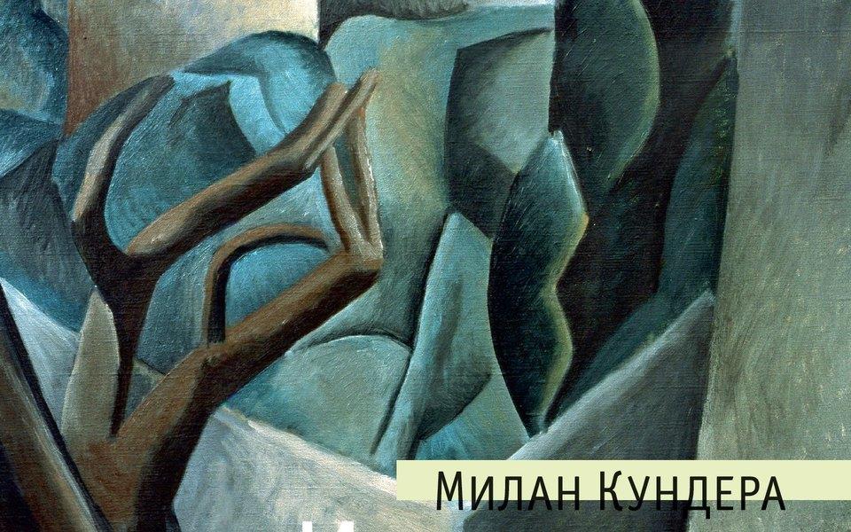 Милан Кундера. «Искусство романа»