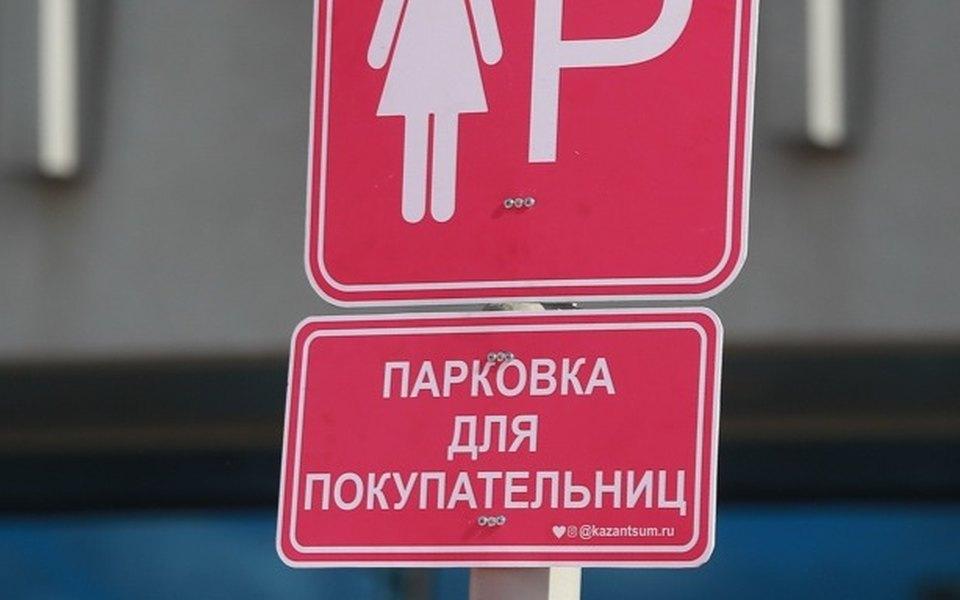 В Казани ликвидировали первую парковку дляженщин. Она была большой ирозовой, что возмутило мужчин, самих женщин иГИБДД