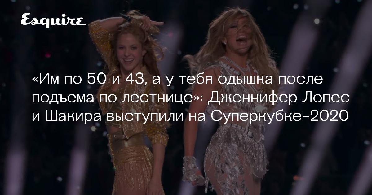 Шакира и Дженнифер Лопес выступили на Суперкубке-2020 | Журнал Esquire.ru