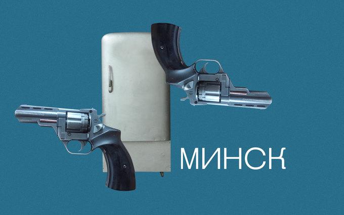 «Минск»