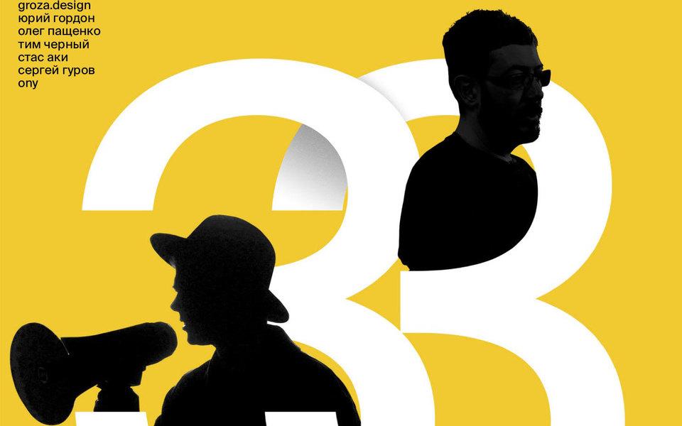 Beat Films иBang Bang Education выпустят фильм «33 слова одизайне»