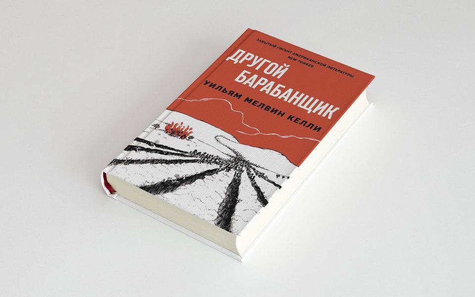 Отрывок изромана «Другой барабанщик» — переведенного нарусский произведения 1962 года, ставшего литературным памятником борьбе срасизмом