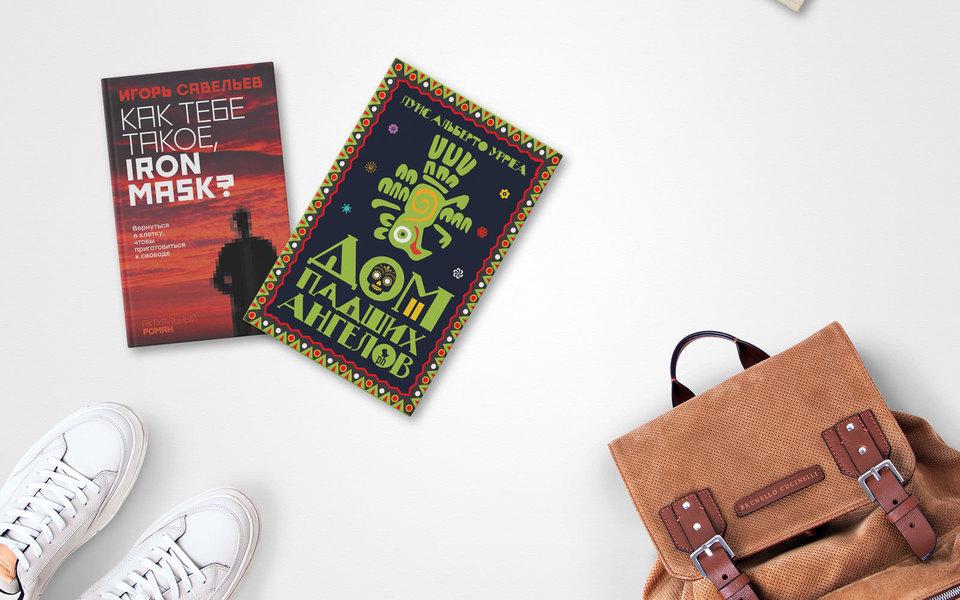 Выбор Esquire: 5 новых книг, которые нужно прочитать вфеврале