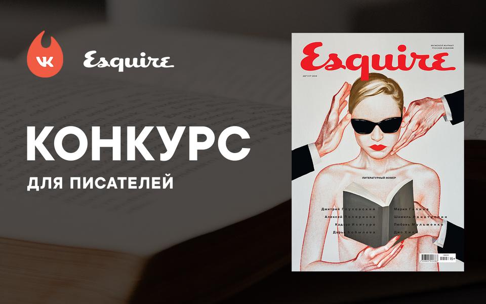 Конкурс дляписателей отEsquire иВКонтакте: итоги