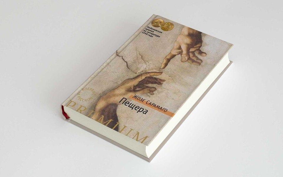 Чтение выходного дня: фрагмент романа «Пещера» нобелевского лауреата Жозе Сарамаго