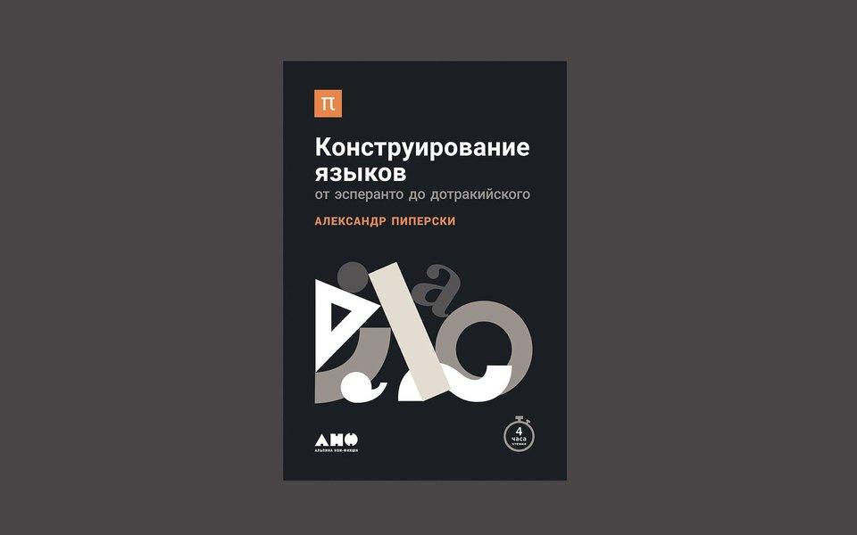 Александр Пиперски. «Конструирование языков: отэсперанто додотракийского»
