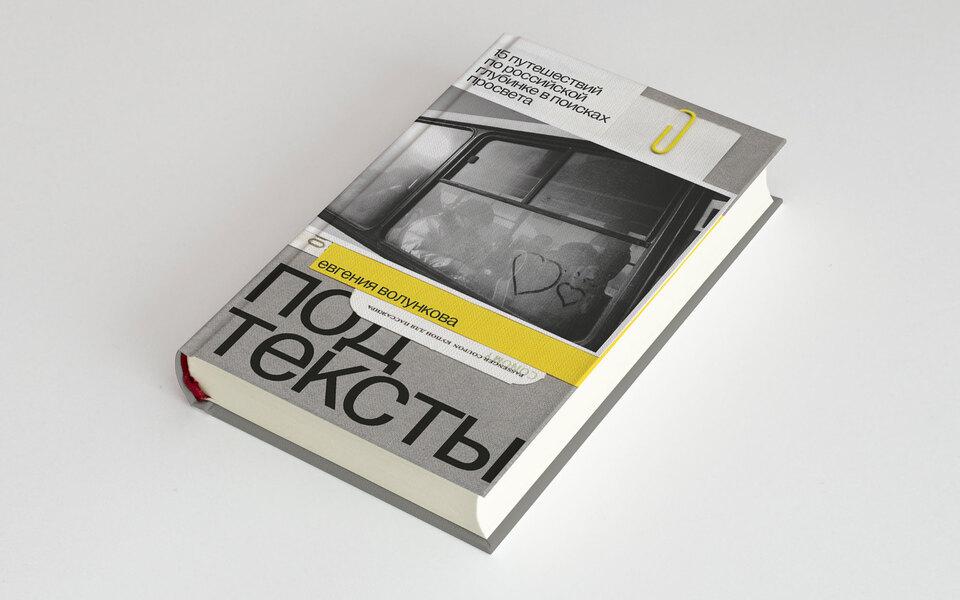 Как устроена жизнь вроссийской глубинке ичто такое социальная журналистика: вышла книга Евгении Волунковой «Подтексты». Публикуем ее фрагмент