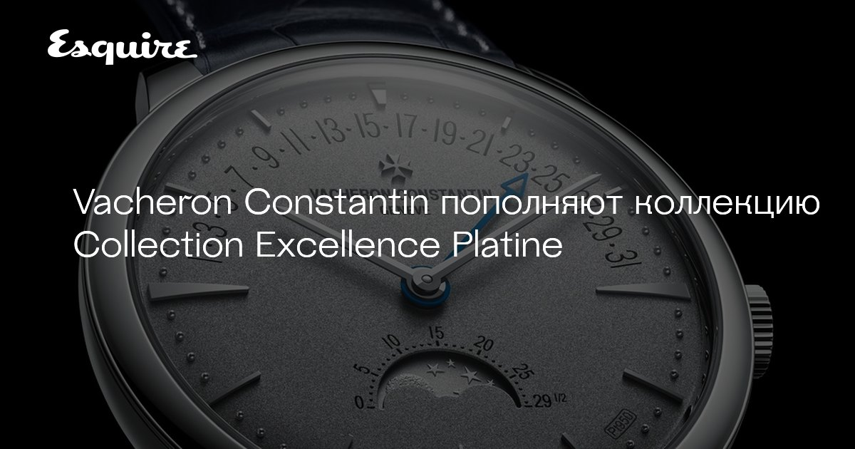 Vacheron Constantin пополняют коллекцию Collection Excellence Platine