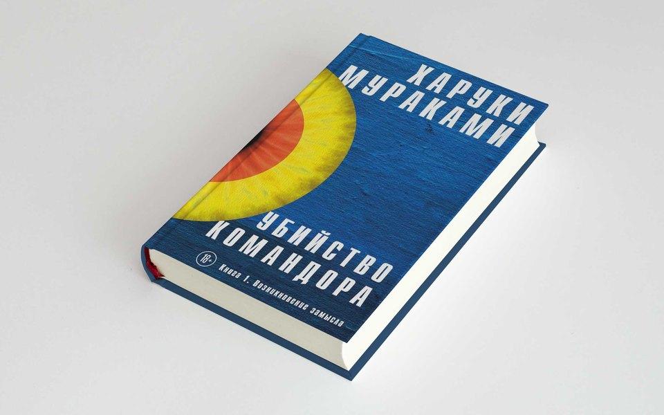 «Убийство Командора» — новый грандиозный роман Харуки Мураками оспасительной силе скуки
