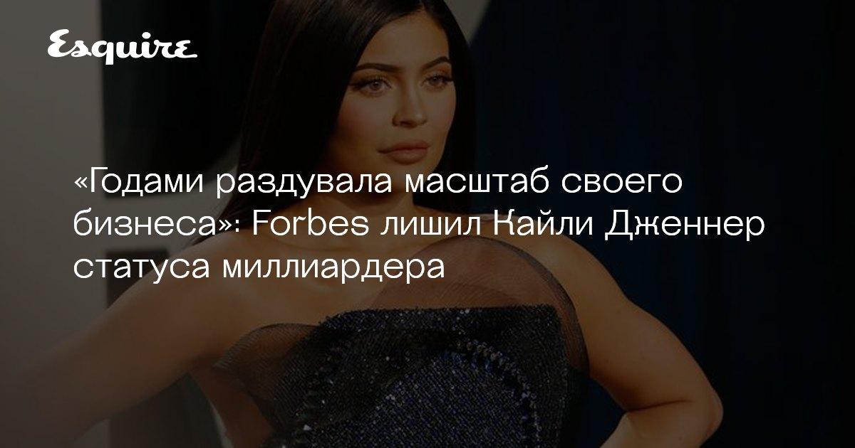 «Годами раздувала масштаб своего бизнеса»: Forbes лишил Кайли Дженнер статуса миллиардера