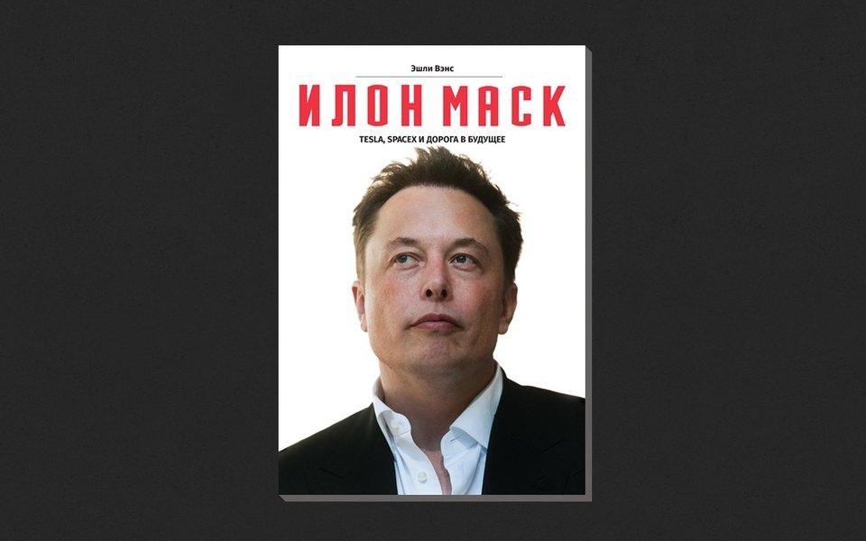 Эшли Вэнс. «Илон Маск: Tesla, SpaceX идорога вбудущее»