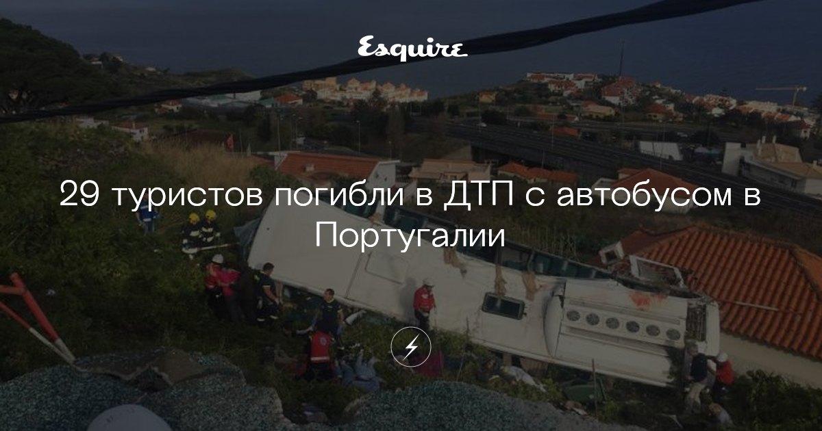 29 туристов врезультате ДТП вПортугалии