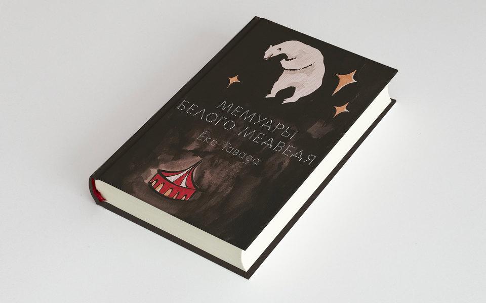 Кто человечнее — животные или люди: глава книги «Мемуары белого медведя» Ёко Тавады