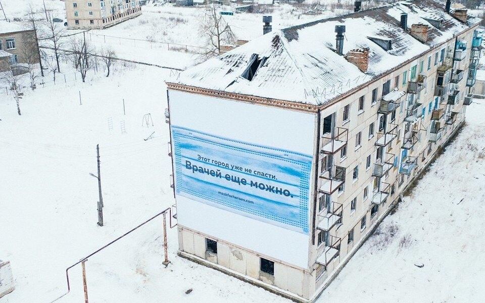 В городе-призраке Юбилейный вПермском крае назаброшенное здание надели маску — это благотворительная акция вподдержку врачей