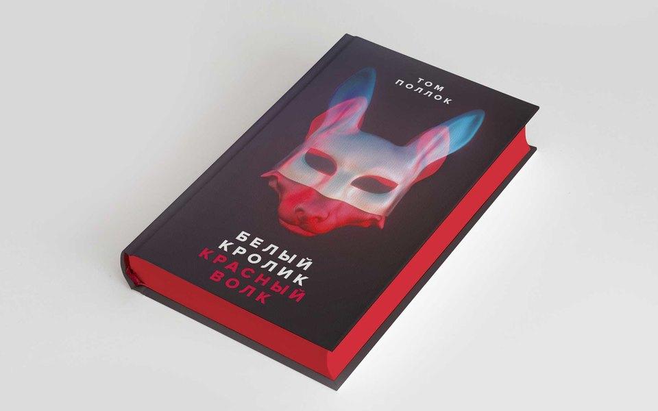 Что читать навыходных: отрывок изкниги Тома Поллока «Белый кролик, красный волк», которая понравится ивзрослым, иподросткам