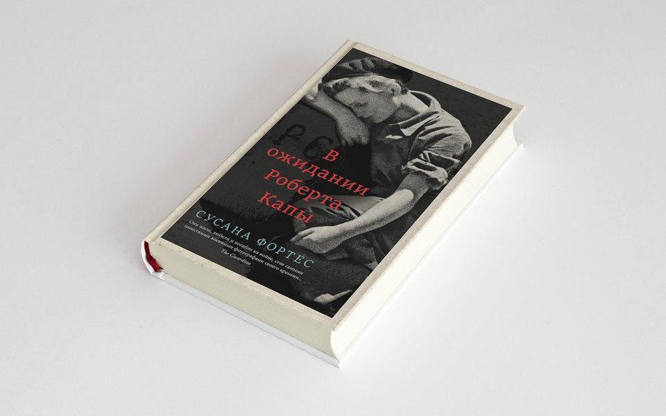 Что читать навыходных: отрывок изромана «В ожидании Роберта Капы» обистории любви двух великих фотографов