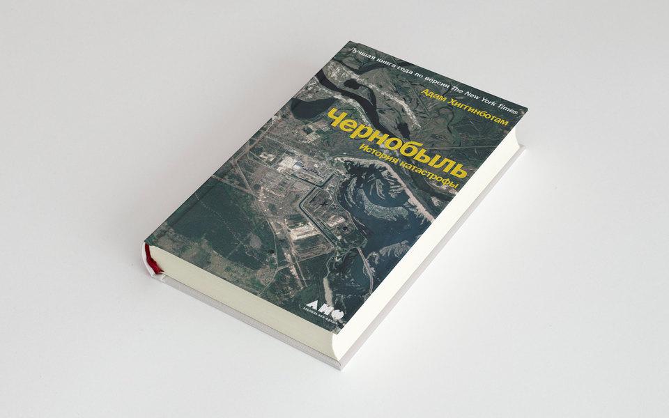 Хроника чернобыльской катастрофы — вмонументальном труде Адама Хиггинботама. Публикуем фрагмент книги