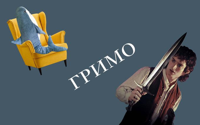 Гримо