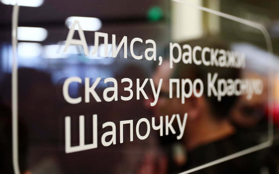 Структура Газпромбанка разрабатывает конкурента голосовому помощнику «Алисе»