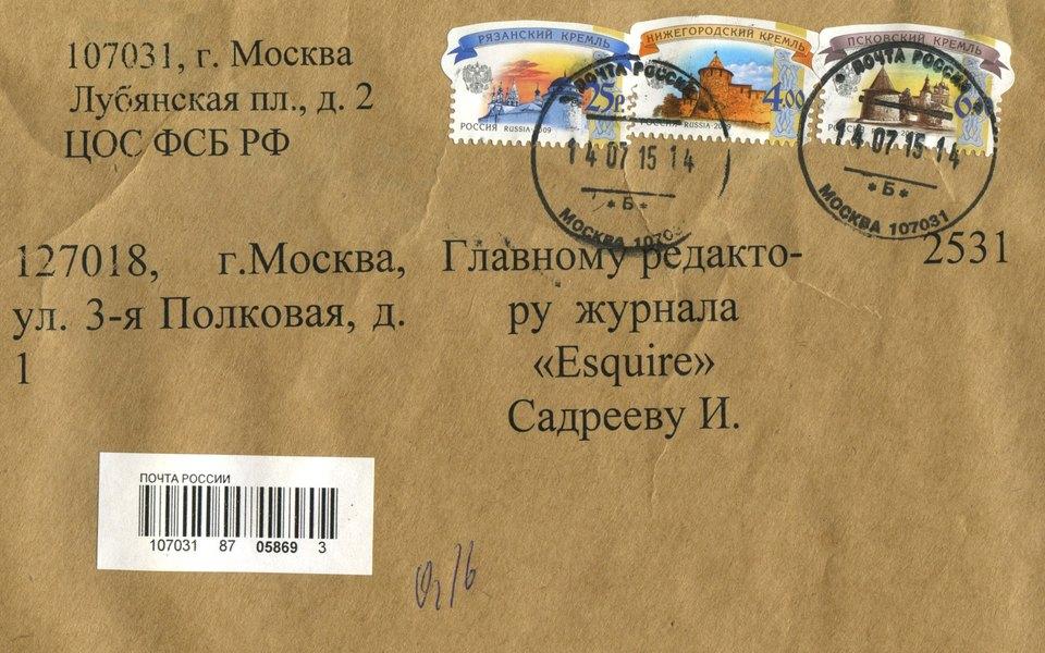 Утренняя  почта