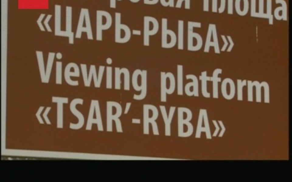 В Красноярске ошибочно перевели указатели кУниверсиаде. Так появились «святой Гастроном» и«республика Туба»