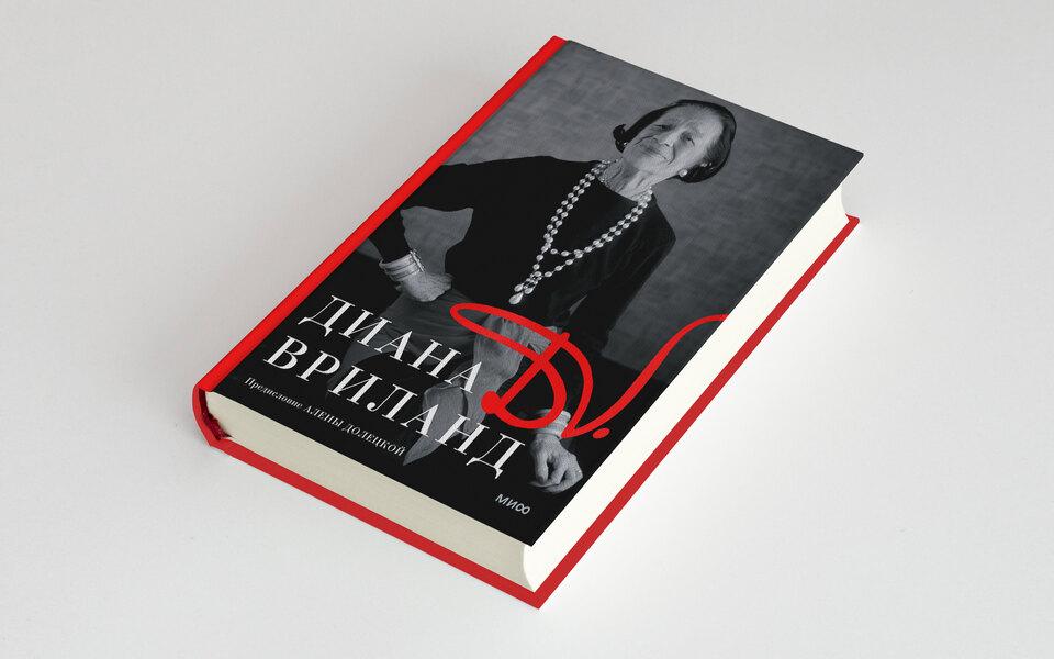 «Я вжизни небывала вофисе. Ине одеваюсь раньше обеда.» : отрывок автобиографии легендарного редактора моды Дианы Вриланд