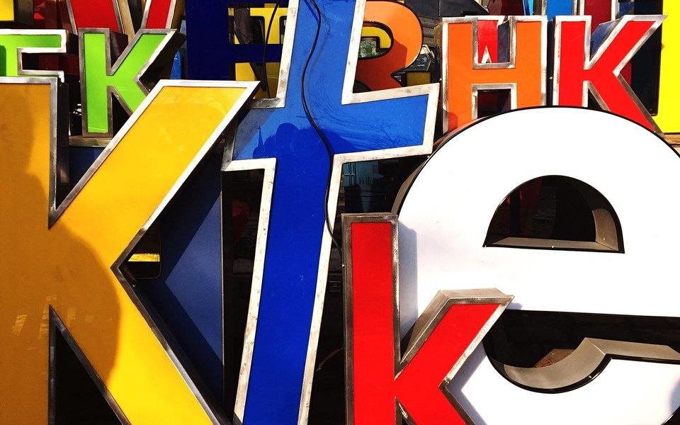 Самая проблемная буква казахского алфавита