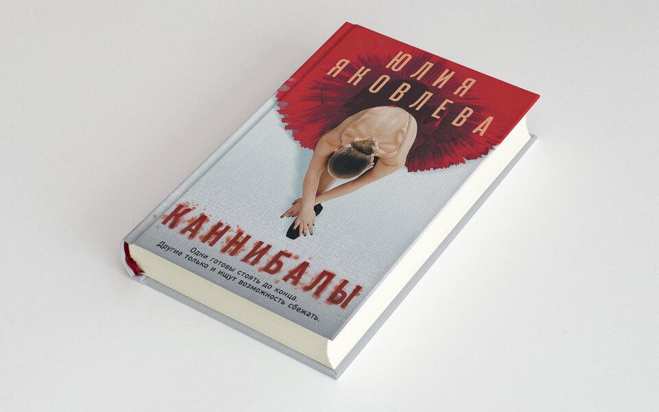 Чтение выходного дня: отрывок издетективного романа обалете «Каннибалы» Юлии Яковлевой