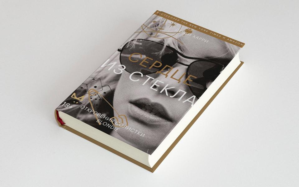 «Сердце изстекла» — автобиография легендарной солистки группы Blondie Дебби Харри. Публикуем ее фрагмент