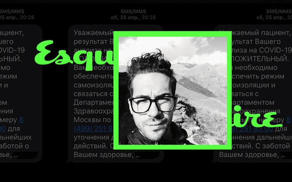 «Ковид-положительный». Заместитель главного редактора Esquire Сергей Зуев — освоем диагнозе