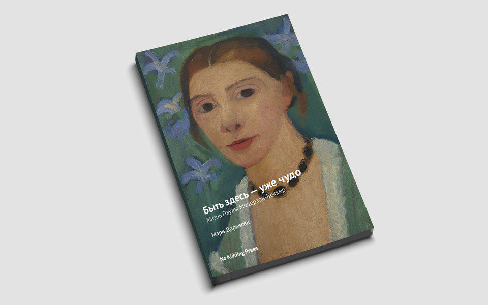 Женщина, мечтавшая творить: фрагмент книги Мари Дарьесек озвезде немецкой живописи Пауле Модерзон-Беккер