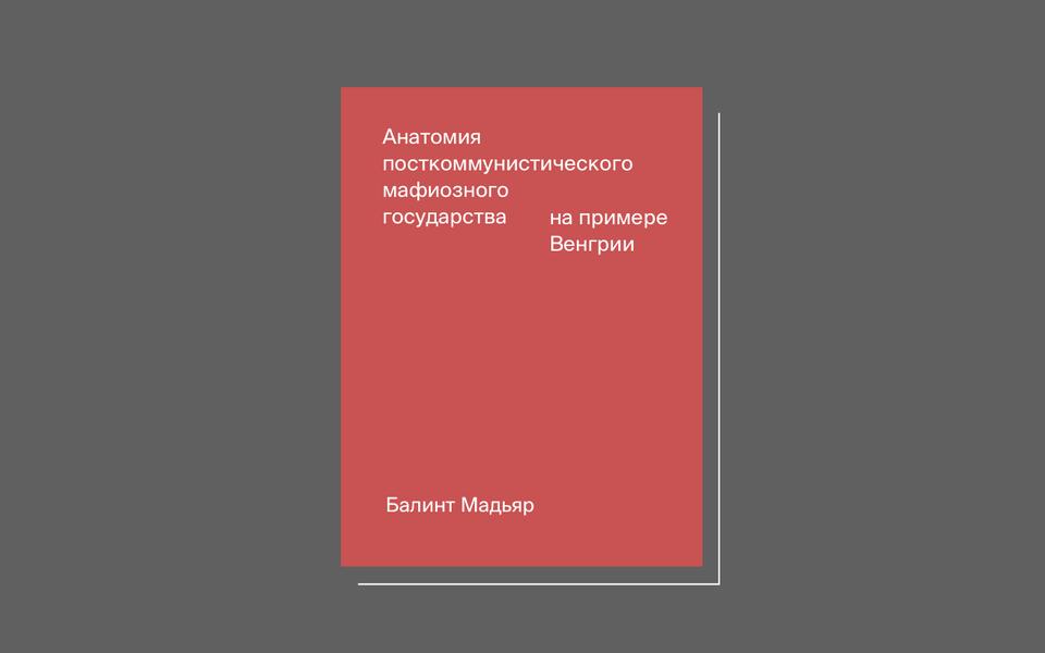 Балинт Мадьяр. «Анатомия посткоммунистического мафиозного государства: Напримере Венгрии»