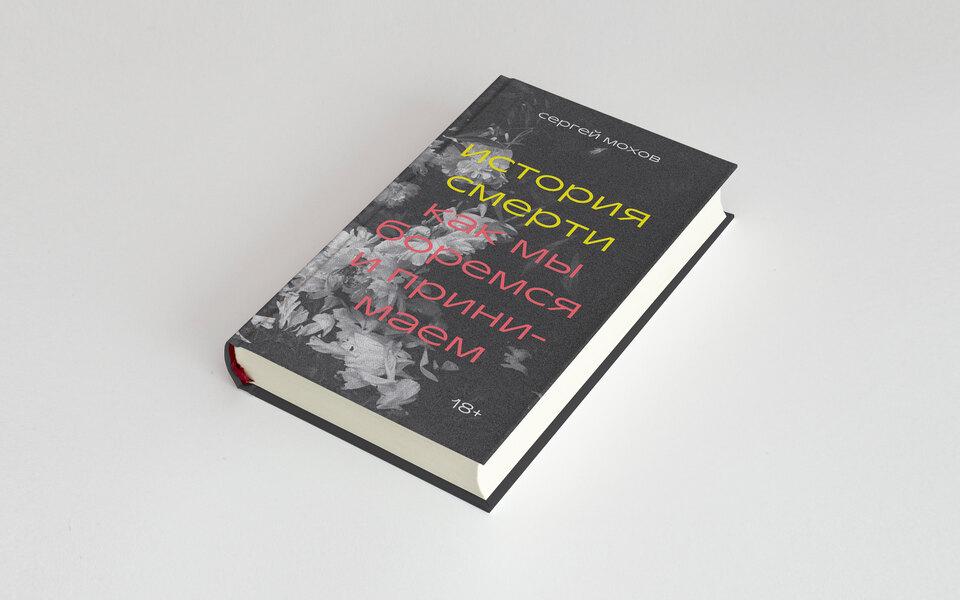 Как культура сформировала образ серийного убийцы: отрывок изкниги Сергея Мохова «История смерти. Как мы боремся ипринимаем»