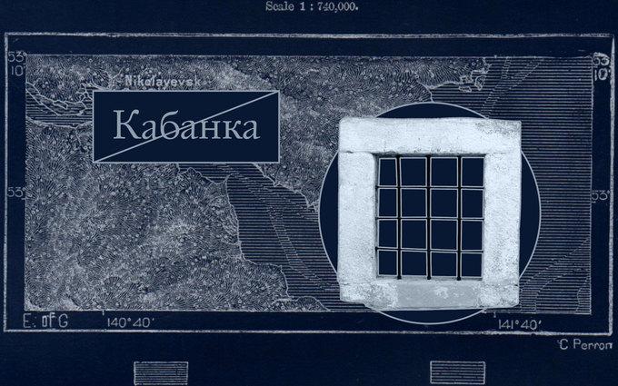 Кабанка
