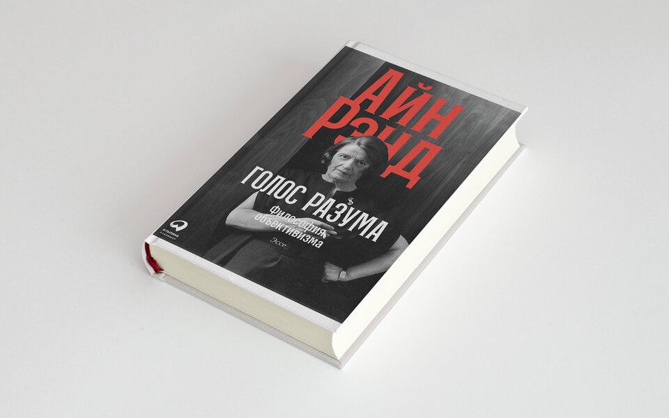 ХХ век глазами Айн Рэнд: глава изкниги «Голос разума»