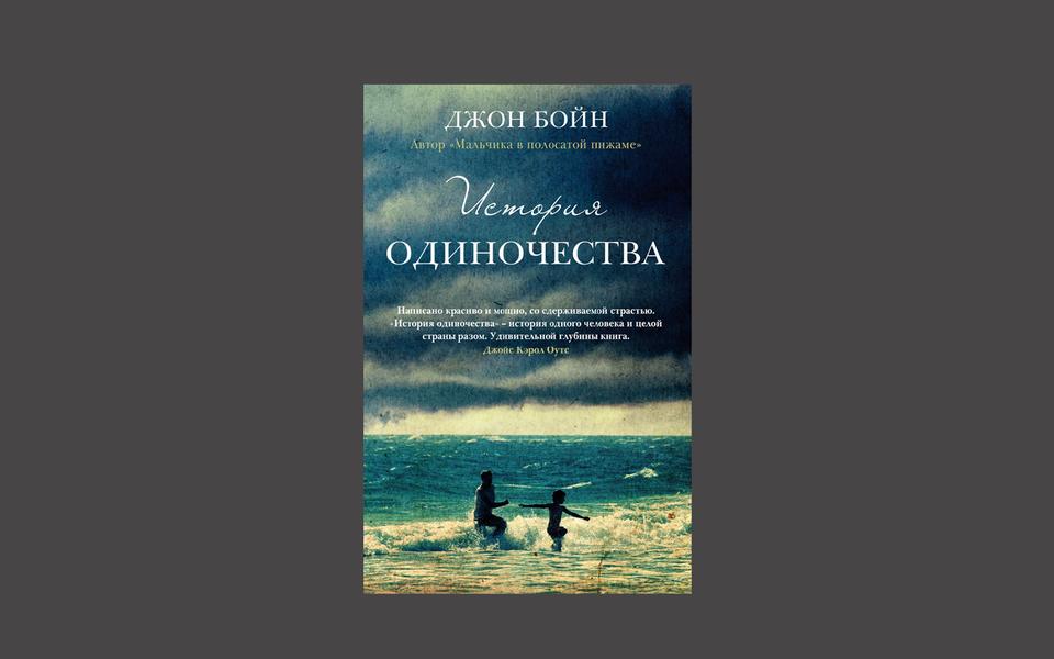 Джон Бойн. «История одиночества»