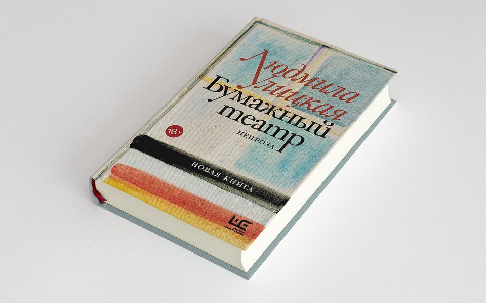Что читать: новый сборник Людмилы Улицкой «Бумажный театр»