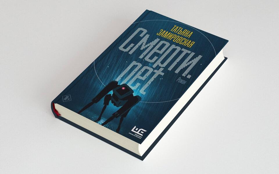 Интернет длямертвых ицифровое бессмертие: фрагмент романа писательницы Татьяны Замировской «Смерти.net»