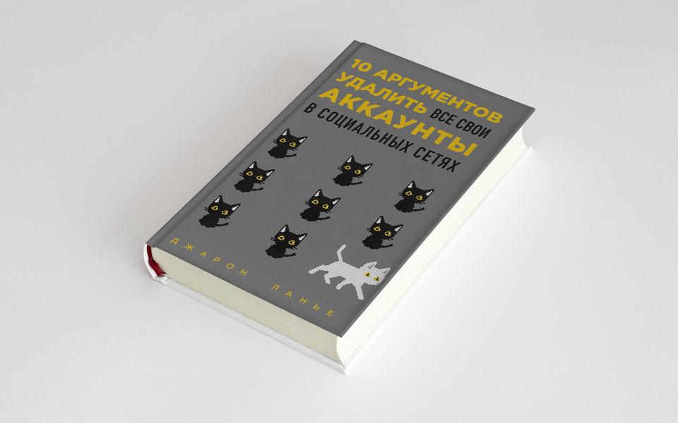 Отрывок изновой книги «10 аргументов удалить все свои аккаунты всоциальных сетях»