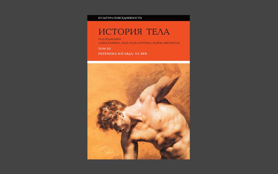 «История тела», том 3