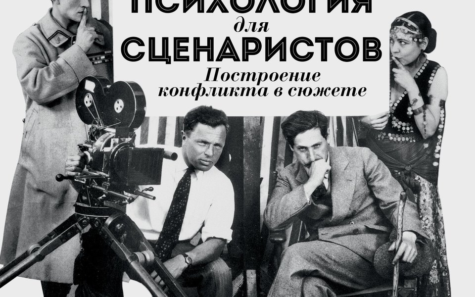 Уильям Индик. «Психология длясценаристов»