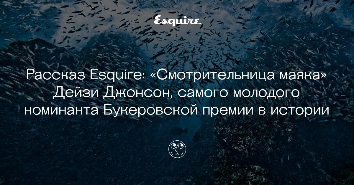 рассказ Esquire смотрительница маяка дейзи джонсон